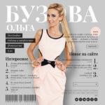 Buzova-olga.ru